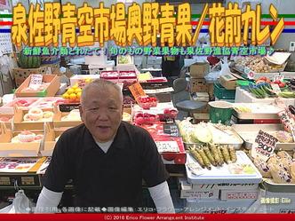 泉佐野青空市場奥野青果/花前カレン画像03