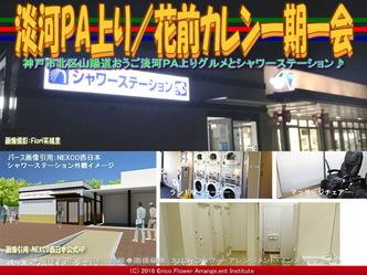 淡河PA上り/花前カレン一期一会画像03