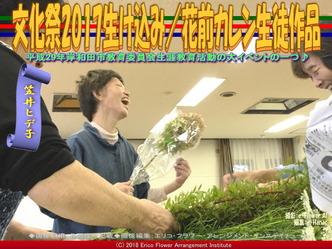 文化祭2017生け込み(5)/笠井ヒデ子画像02▼画像クリックで640x480pxlsに拡大@エリ子花前カレン