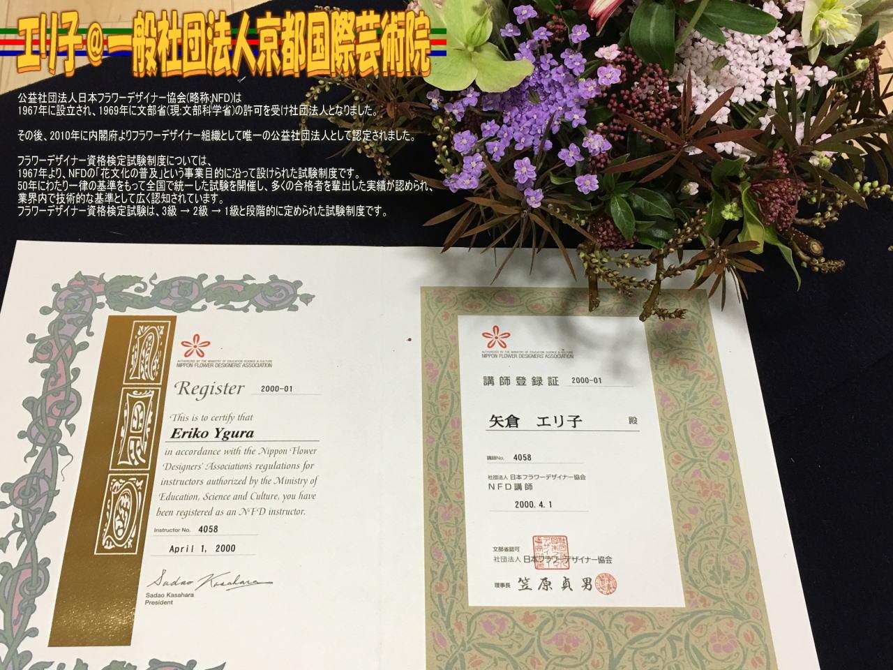 京都四条北洞院流家元エリ子花前カレンの民間資格である日本フラワーデザイナー協会(NFD)の講師資格の画像@一般社団法人京都国際芸術院