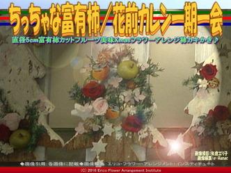 日本の柿文化/フラワーアレンジ花前カレン画像01