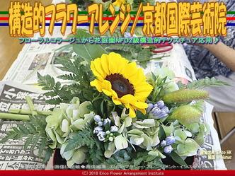 構造的フラワーアレンジ(3)/京都国際芸術院画像01 ▼画像クリックで640x480pxlsに拡大@エリ子花前カレン