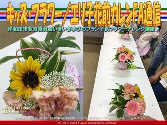 キッズ・フラワー(9)/エリ子花前カレンFA通信画像03