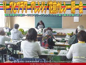 リーフとフラワーアレンジ(4)/花前カレン画像01