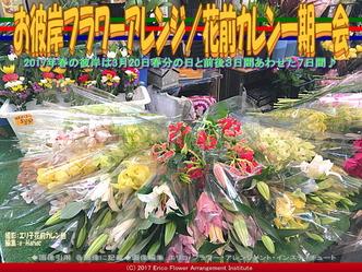 お彼岸フラワーアレンジ(12)/花前カレン画像01