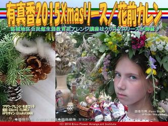 フラワーアレンジメント/花前カレン画像01
