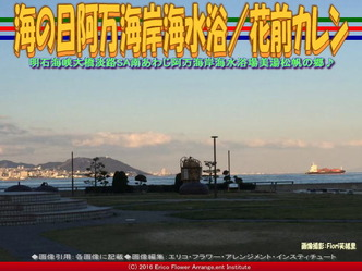 海の日淡路島/花前カレン画像02