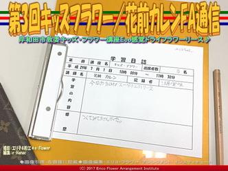 第3回キッズフラワー/花前カレンFA通信画像01