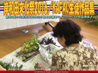 KAFAC上田順子/花前カレン生徒作品集画像02
