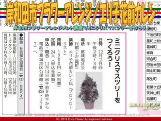 岸和田市フラワーアレンジ(2)/エリ子花前カレン画像02 ▼画像クリックで640x480pxlsに拡大@エリ子花前カレン