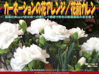 カーネーションの花アレンジ(5)/花前カレン画像02 ▼画像クリックで640x480pxlsに拡大@エリ子花前カレン