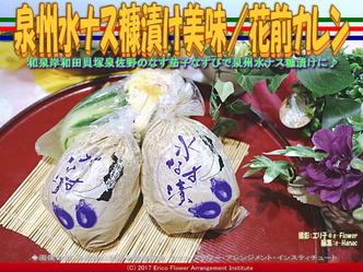 泉州水ナス糠漬け美味/花前カレン画像03