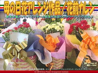 母の日花アレンジ作品(5)/花前カレン画像02▼画像クリックで640x480pxlsに拡大@エリ子花前カレン