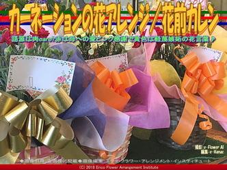 カーネーションの花アレンジ(4)/花前カレン画像02 ▼画像クリックで640x480pxlsに拡大@エリ子花前カレン