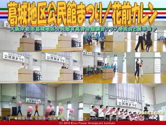 葛城地区公民館まつり(3)/花前カレン画像03