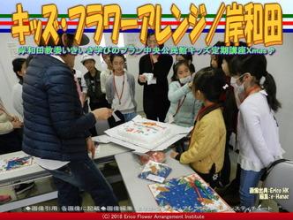 キッズ・フラワーアレンジ(2)/岸和田画像01 ▼画像クリックで640x480pxlsに拡大@エリ子花前カレン