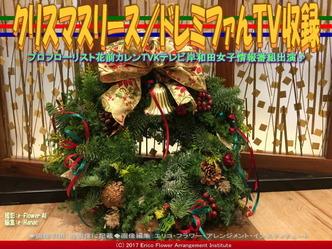 クリスマスリース(10)/ドレミファんTV収録画像02 ▼画像クリックで640x480pxlsに拡大@エリ子花前カレン