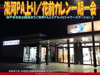 淡河PA上り(3)/花前カレン画像01
