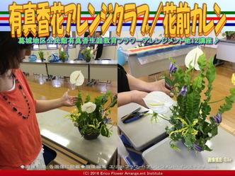 有真香花アレンジクラブ/花前カレン画像03