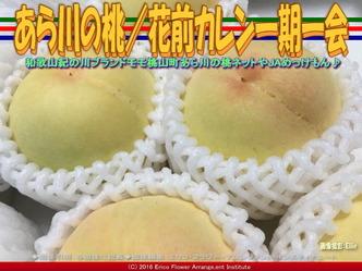 あら川の桃/花前カレン一期一会画像03