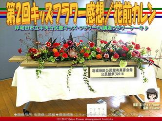 第2回キッズフラワー感想【3】/花前カレン画像02