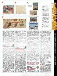 アートの旅2021冬・新年号(4)@京都国際芸術院画像03 ▼画像クリックで960x1280pxlsに拡大@北洞院エリ子花前カレン