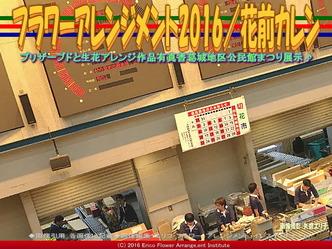 フラワーアレンジ市場編/公民館まつり2016花前カレン画像01
