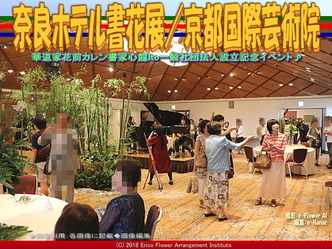 奈良ホテル書花展(8)/京都国際芸術院画像01 ▼画像クリックで640x480pxlsに拡大@エリ子花前カレン