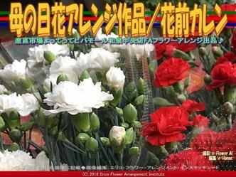 母の日花アレンジ作品(2)/花前カレン画像02 ▼画像クリックで640x480pxlsに拡大@エリ子花前カレン