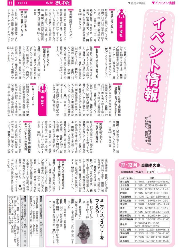 岸和田市報「広報きしわだ11月号」11ページ「イベント情報」@岸和田市フラワーレンジ(3)/エリ子花前カレン