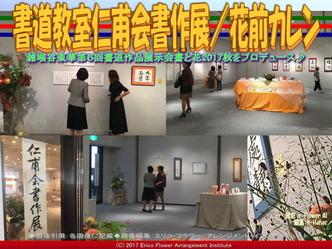 書道教室仁甫会書作展/花前カレン画像02