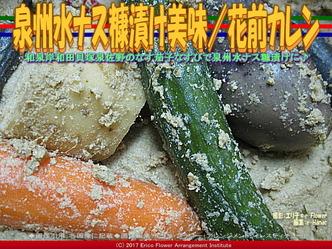 泉州水ナス糠漬け美味(3)/花前カレン画像03