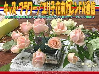 キッズ・フラワー(8)/エリ子花前カレンFA通信画像02