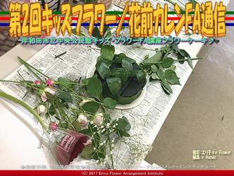 第2回キッズフラワー(3)/花前カレンFA通信画像01