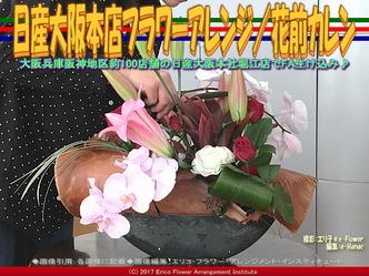 日産大阪本店FA(III)生け込み/花前カレン画像02