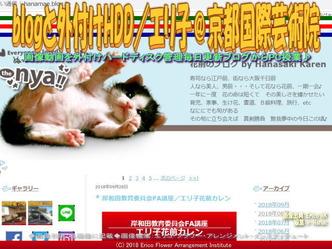 blogと外付けHDD(5)/エリ子@京都国際芸術院画像02 ▼画像クリックで640x480pxlsに拡大@エリ子花前カレン