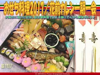 おせち料理2017/花前カレン一期一会画像03