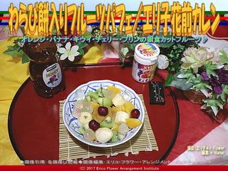 わらび餅入りフルーツパフェ/エリ子花前カレン画像02