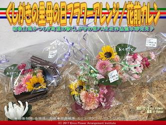 くしがきの里母の日フラワーアレンジ/花前カレン画像03