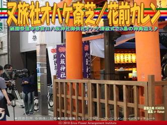 又旅社オハケ斎芝/花前カレン画像02 ▼画像クリックで640x480pxlsに拡大@エリ子花前カレン