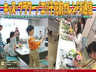 キッズ・フラワー(9)/エリ子花前カレンFA通信画像02