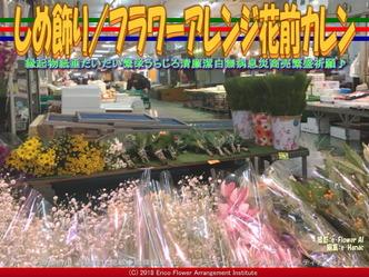 しめ飾り(2)/フラワーアレンジ花前カレン画像02 ▼画像クリックで640x480pxlsに拡大@エリ子花前カレン