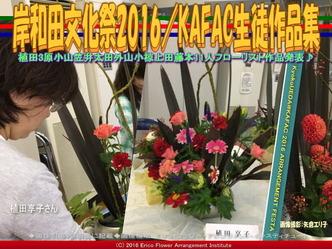 KAFAC植田享子/花前カレン生徒作品集画像02