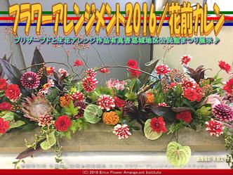 2016フラワーアレンジ(2)/公民館まつり花前カレン画像03