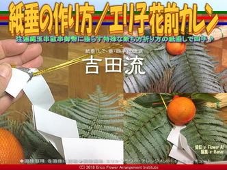 紙垂の作り方(5)/エリ子花前カレン画像02 ▼画像クリックで640x480pxlsに拡大@エリ子花前カレン