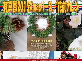 有真香2015Xmasリース/花前カレン画像02