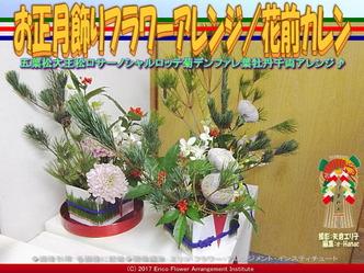 お正月飾りフラワーアレンジ(2)/花前カレン画像01