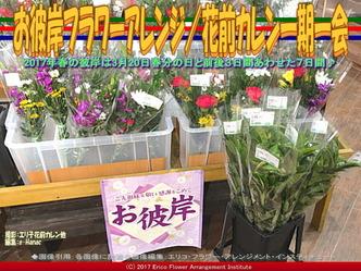 お彼岸フラワーアレンジ(8)/花前カレン画像02