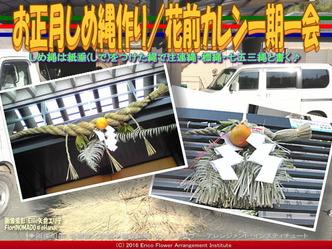 お正月しめ縄作り/花前カレン一期一会画像03