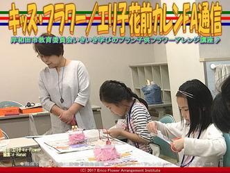 キッズ・フラワー(7)/エリ子花前カレンFA通信画像01